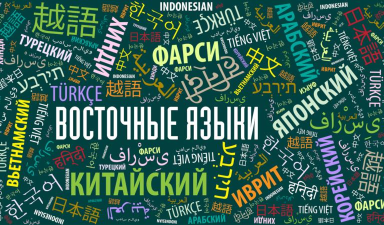 16 интересных фактов про языки